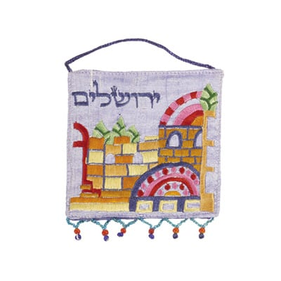 Wall Hanging - Jerusalem in Hebrew (Small)