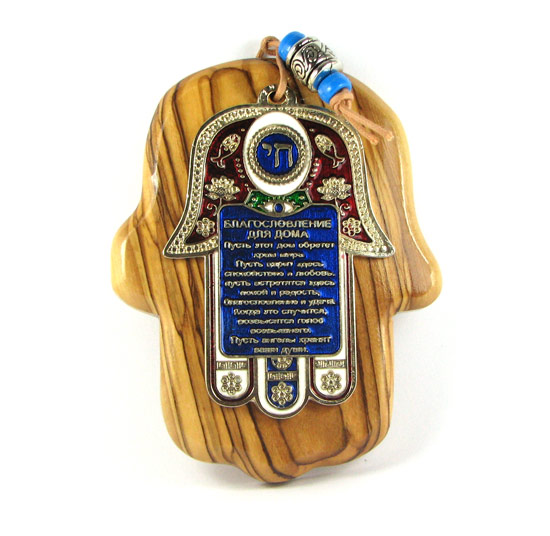 Hamsa with Home Blessing in Russian