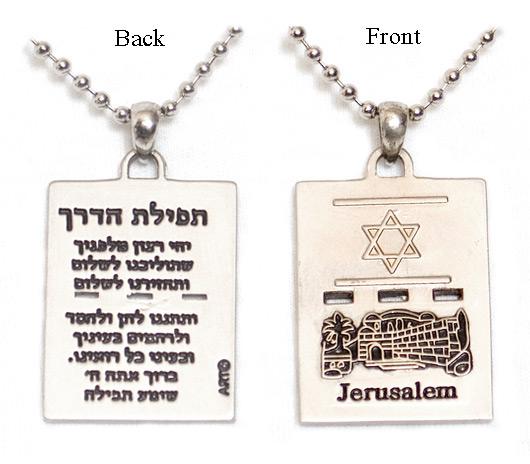 Jerusalem Dog Tag – (Diskit)
