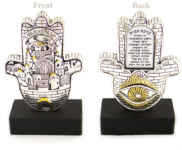 Jerusalem Hamsa with Home Blessing