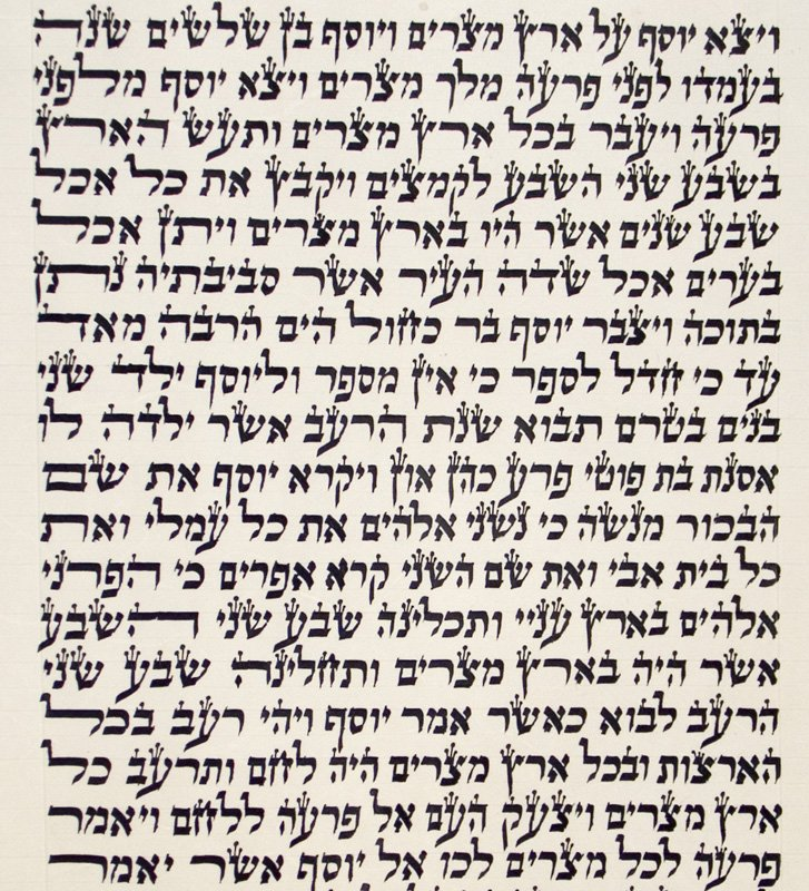 Sephardic Torah Scroll