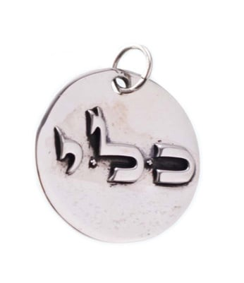 Sterling Silver Kabbalah Pendant – for Fertility