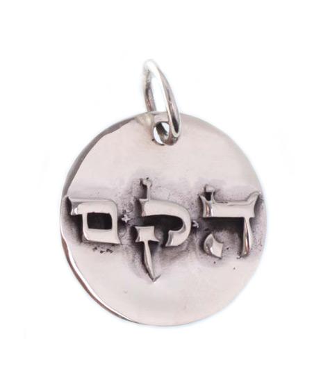 Sterling Silver Kabbalah Pendant - against depression