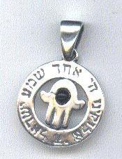 Sterling Silver Pendant - Hamsa Shema Yisrael