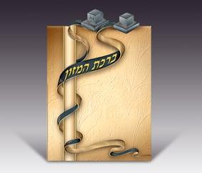 Bar Mitzvah Birkon