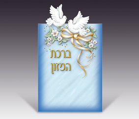 Birkat Hamazon - Doves