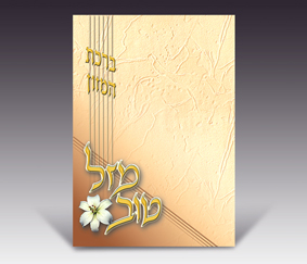 Birkat Hamazon – Mazal Tov with Flower