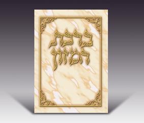 Beige and Gold Birkat Hamazon