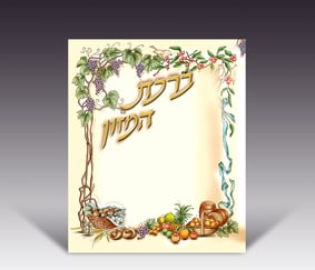 Small Flower Design Birkat Hamazon
