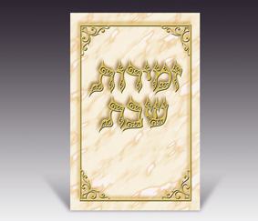 Beige and Gold Zemirot for Shabbat