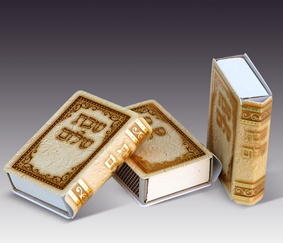 "Beige ""Shabbat Shalom"" 3-pack Matchboxes"