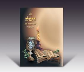 Havdalah Booklet
