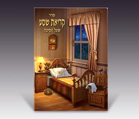 Nightly Shemah Prayer Booklet – Brown