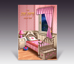 Nightly Shemah Prayer Booklet - Pink