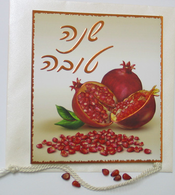 Shana Tova Card with Pomegranate Seeds.