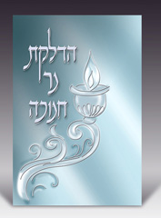 Chanukah Candle Lighting Booklet in Hebrew