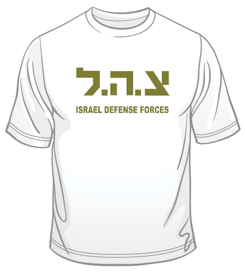 Zahal IDF TShirt