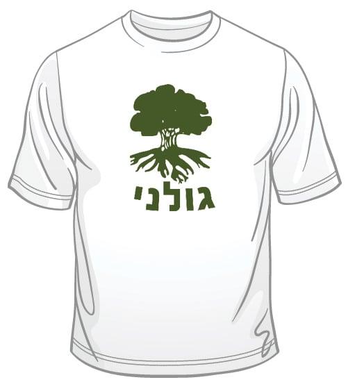 Golani T-Shirt