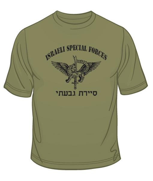IDF Sayeret Givati TShirt