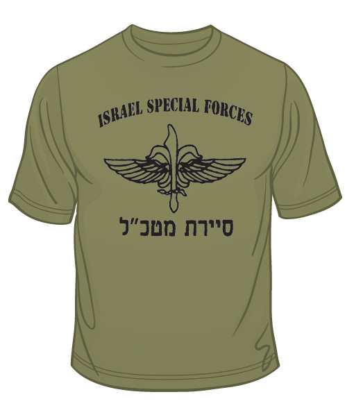 IDF Special Forces Sayeret Matkal TShirt