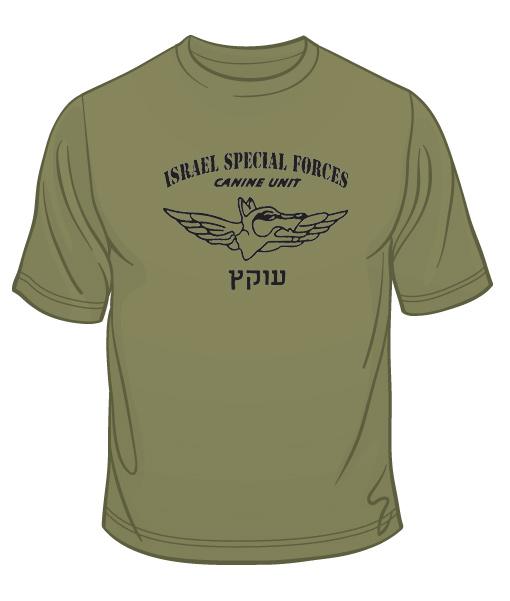 "IDF ""Oketz"" Special Forces Canine Unit TShirt"
