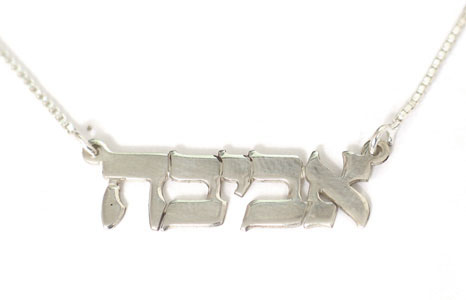 Sterling Silver Hebrew Name Necklace - Block Letters