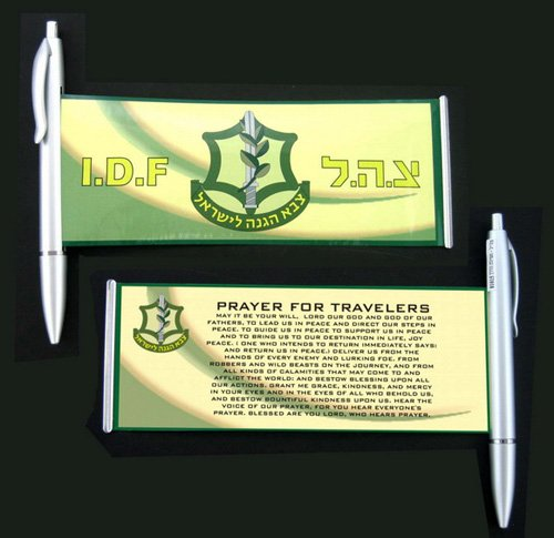 IDF Israeli Theme Pen with English Travelers Prayer