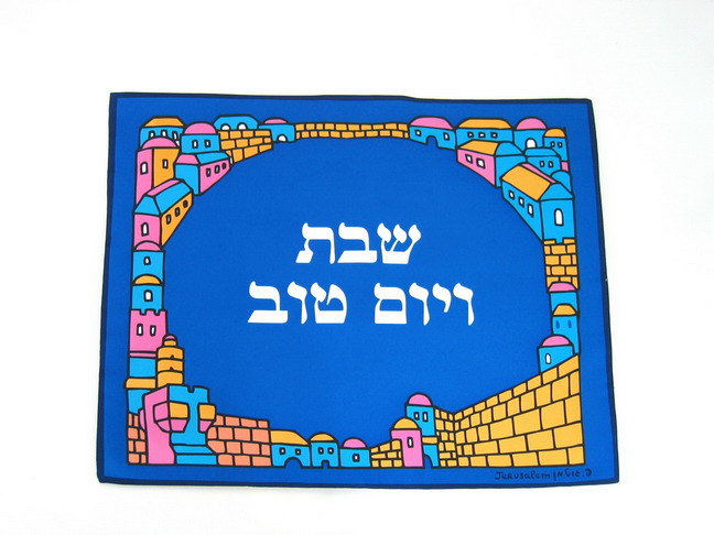 Blue Silk Challah Cover – Jerusalem border Design
