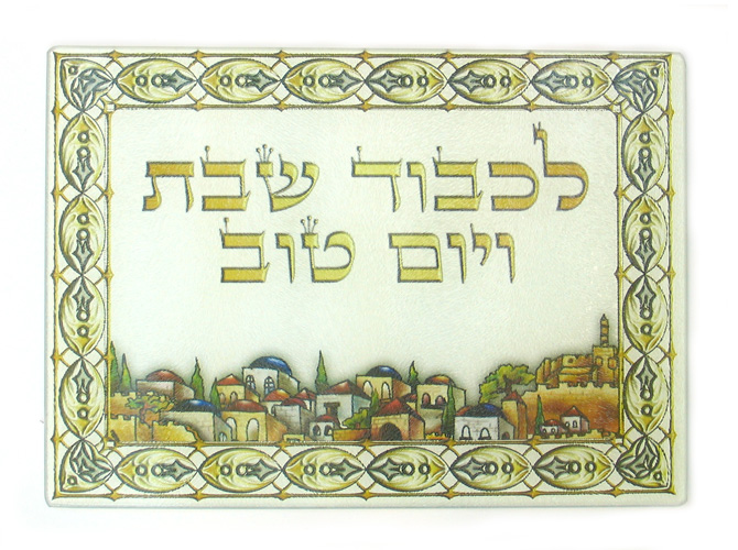 Jerusalem Tempered Glass Challah board