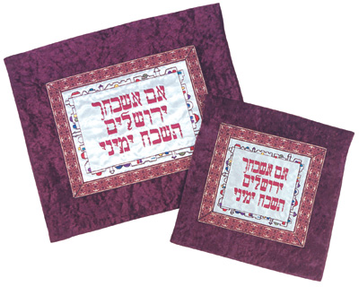 "Kuzari ""If I Forget Thee, Jerusalem"" Tallit and Tefillin Bag Set"