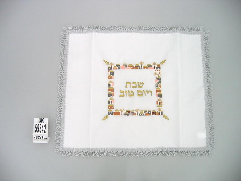 White Jerusalem Old City Challah Cover
