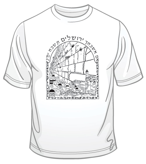 If I Forget Thee, O Jerusalem T-Shirt