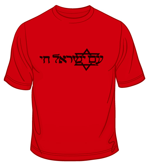 The Jewish Nation Lives! TShirt