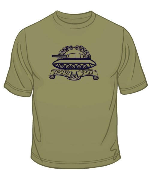 Israeli Theme Armor Unit T-Shirt