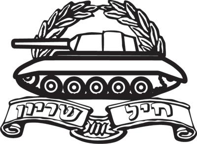 Israeli Theme Artillery Unit Long Sleeve T-Shirt