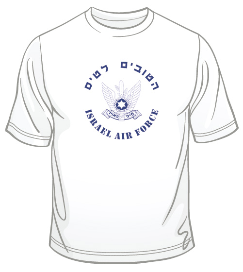 The Best Join the Airforce Israeli Air Force Pilots T-shirt