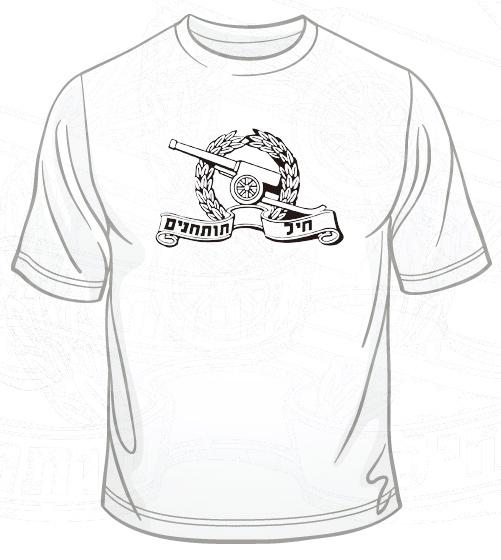 IDF Artillery Corps T-Shirt