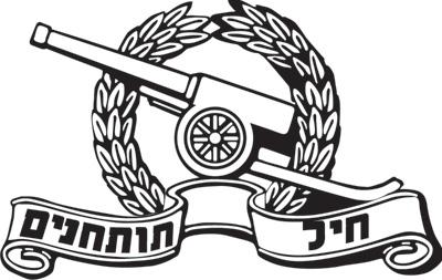 IDF Artillery Corps Long Sleeve T-Shirt