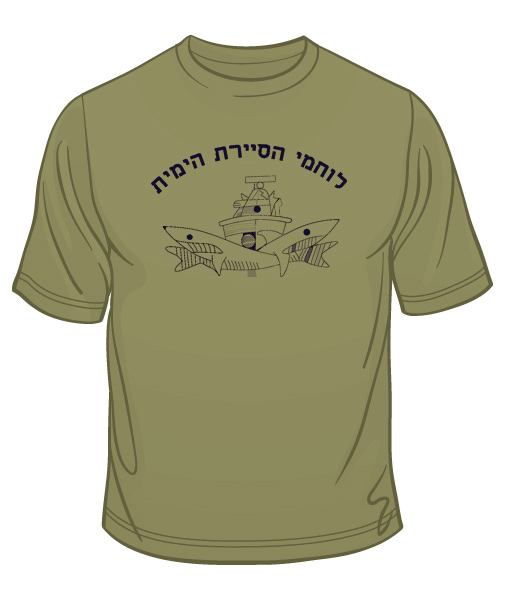 Israeli Navy Patrol T-Shirt