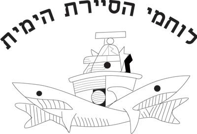 Israeli Navy Patrol Long Sleeve T-Shirt