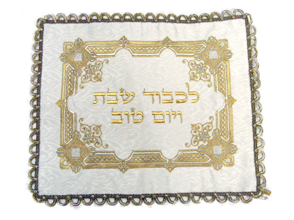 Majestic gold and silver Challah cover
