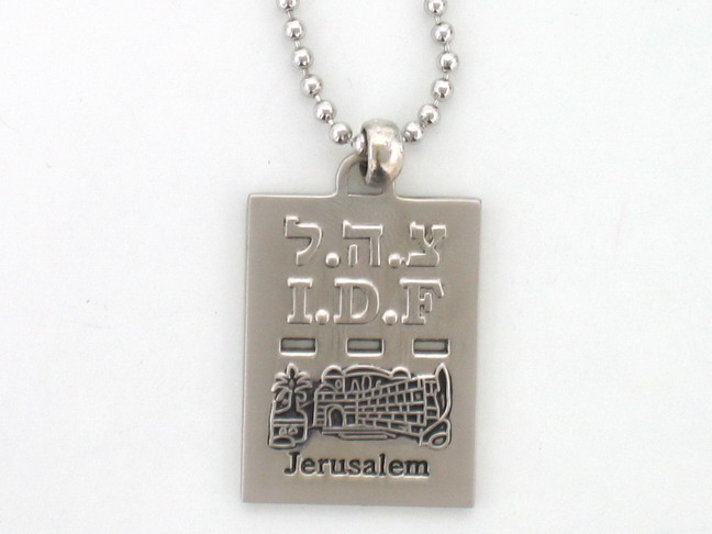 Jerusalem I.D.F. Dog Tag - (Diskit)