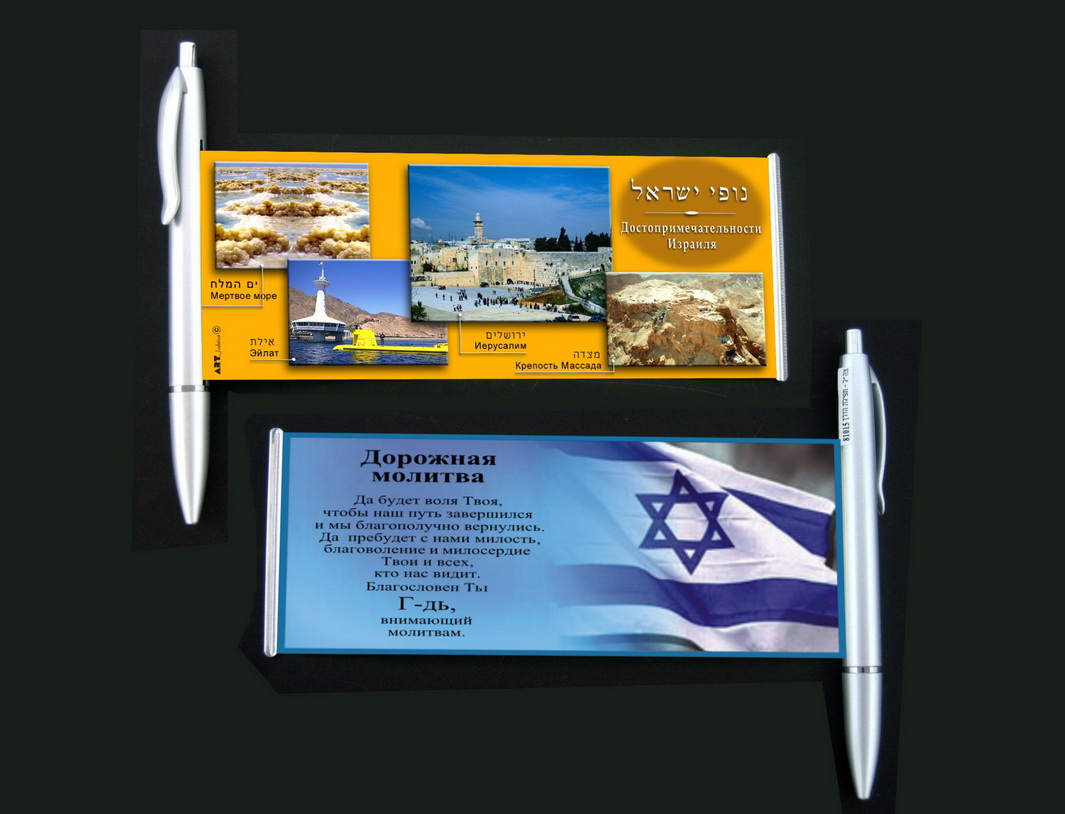Israel Tourist Sites Pen with Travelers Prayer in Russian