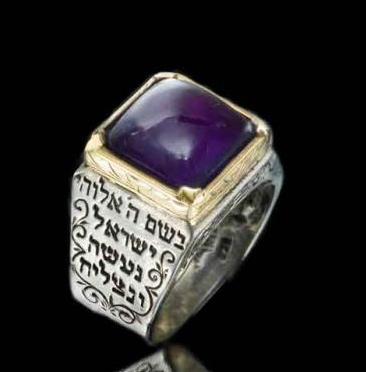 Five Metal Amethyst Ring for Healing