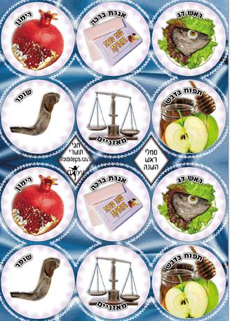 Rosh Hashanah Stickers
