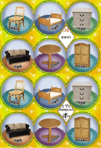 Learning Hebrew Stickers