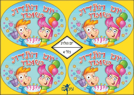 Hebrew Happy Birthday Stickers