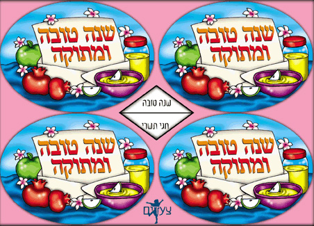 Shanah Tovah Stickers