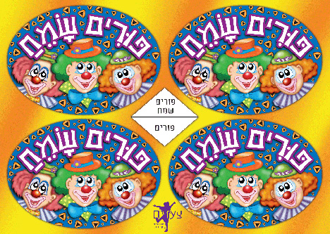 Happy Purim Stickers