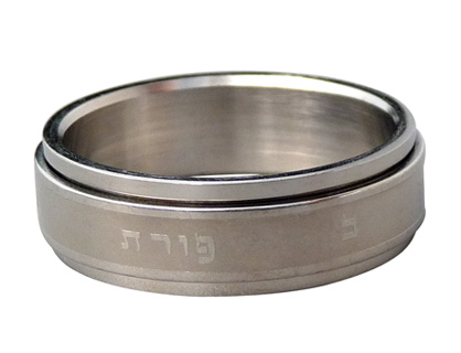 "Stainless Steel Revolving ""Ben Porat Yosef"" Ring"